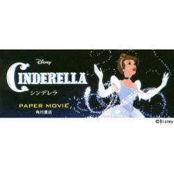 DISNEY PAPER MOVIE CINDERELLA