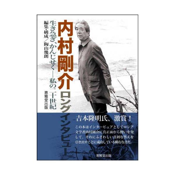 書籍: 内村剛介ロングインタビュ...