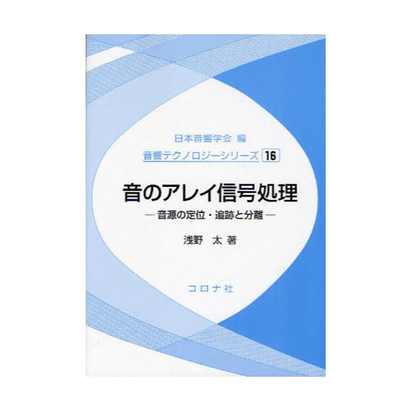 書籍: 音のアレイ信号処理 音源の定位・追跡と分離 [音響テクノロジー ...