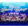 Hello!Project 2015 SUMMER〜DISCOVERY・CHALLENGER〜完全版 【BD】