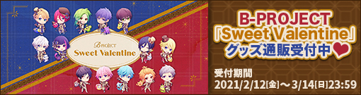「B-PROJECT Sweet Valentine」グッズ通販