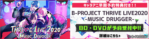 B-PROJECT THRIVE LIVE 2020 Blu-ray&DVD