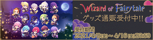 「B-PROJECT Wizard of Fairytale」グッズ通販