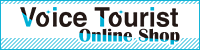 Voice Tourist Online Shop