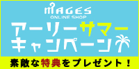 MAGES.SHOP アーリーサマーキャンペーン