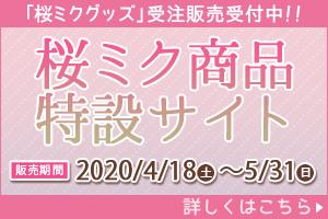 「桜ミク」商品特設