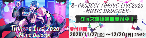 B-PROJECT THRIVE LIVE 2020 事後通販