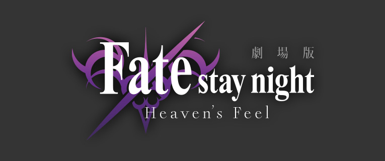 「Fate/stay night [Heaven's Feel]」特集