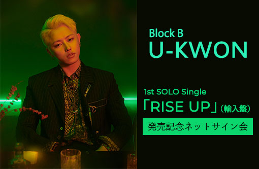 Block B U-KWON 1st SOLO Single「RISE UP」(輸入盤)発売記念ネットサイン会の実施が決定!