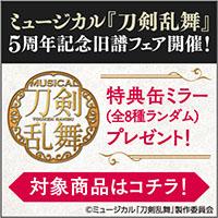 ミュージカル『刀剣乱舞』旧譜フェア
