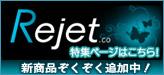 「Rejet ドラマCD」特集