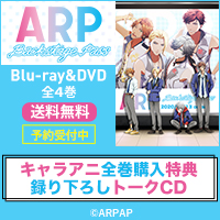 「ARP Backstage Pass」特集