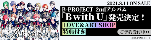 B-PROJECT 2ndアルバム 「B with U」<初回生産限定盤> ※LOVE&ART SHOP特典付き
