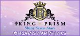 「KING OF PRISM −Shiny Seven Stars−」特集