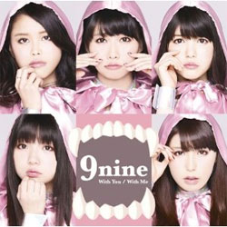 9nine / With You / With Me 【初回生産限定盤D】