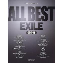 ALL BEST EXILE 保存版 [やさしいピアノ・ソロ]