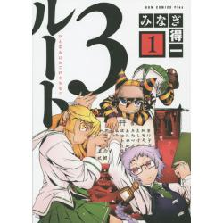 ルート3 1 [GUM COM!CS Plus]