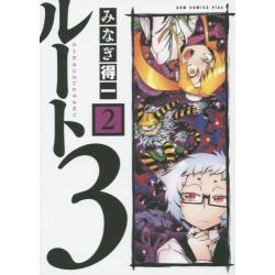 ルート3 2 [GUM COM!CS Plus]