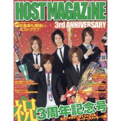 HOST MAGAZINE Vol.37(2014Dec) [サンワムック]