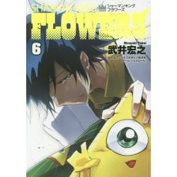シャーマンキングFLOWERS 6 [YOUNG JUMP COMICS X]