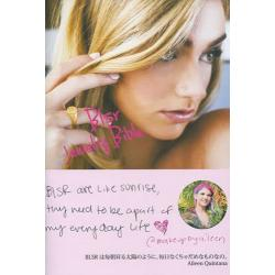 BLSR Jewelry Bible ラジオ番組I LOVE BEAUTY「BLSR Jewelry Bible」100回記念 林まこと激論集 How to be BIG!
