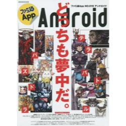 ファミ通App Android NO.019 [enterbrain mook]