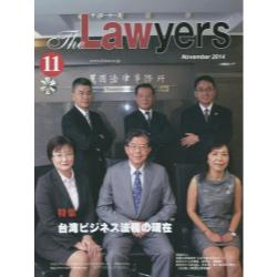 The Lawyers 2014November