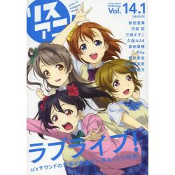 リスアニ! Vol.14.1(2013Aug.) [M-ON!ANNEX]