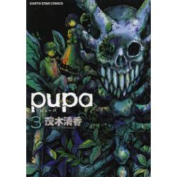 pupa 3 [EARTH STAR COMICS]