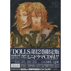 限定版 DOLLS 12 [ZERO−SUM COMICS SPEC]
