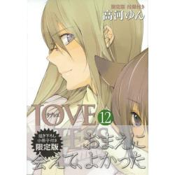 限定版 LOVELESS 12 [ZERO-SUM COMICS]