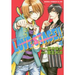 LOVE STAGE!! 4 [あすかコミックスCL-DX]