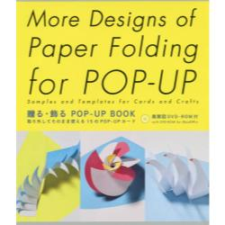 贈る・飾るPOP-UP BOOK More Designs of Paper Folding for POP-UP Samples and Templates for Cards and Crafts 取り外してそのまま使える15のPOP-UPカード