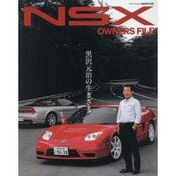 NSX OWNERS FILE [CARTOP MOOK]