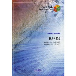 良いDJ [BAND SCORE PIECE No.1666]
