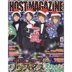 HOST MAGAZINE Vol.38(2015Jan) [サンワムック]