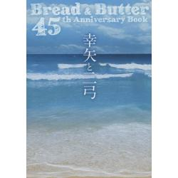 幸矢と二弓 Bread & Butter 45th Anniversary Book 2巻セット