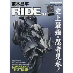 東本昌平RIDE 91 [Motor Magazine Mook]
