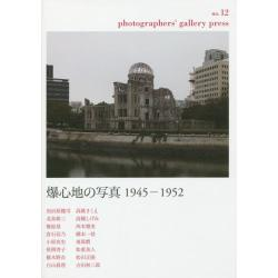 photographers' gallery press no.12