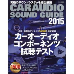 CARAUDIO SOUND GUIDE 2015 [CARTOP MOOK]