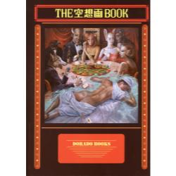 THE空想画BOOK Welcome to Fantasic World [DORADO BOOKS series 2]