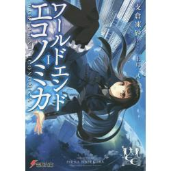 WORLD END ECONOMiCA 1 [電撃文庫 2861]