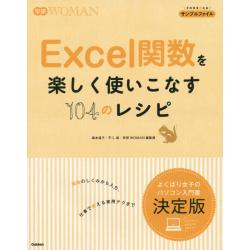 Excel関数を楽しく使いこなす104のレシピ [学研WOMAN]