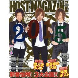HOST MAGAZINE Vol.39(2015FEB) [サンワムック]