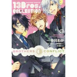 BROTHERS CONFLICT 13Bros.COLLECTION 1 [シルフコミックス S-27-22]