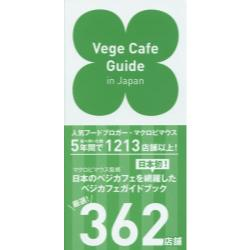 Vege Cafe Guide in Japan [veggy Books]