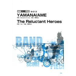 YAMANAIAME/The Reluctant Heroes [バンドスコア・ピ-ス B-013]