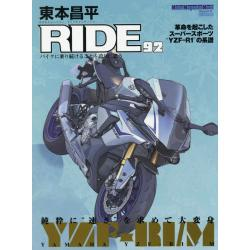 東本昌平RIDE 92 [Motor Magazine Mook]
