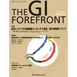 THE GI FOREFRONT Vol.10No.2(2014.12)