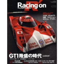 Racing on Motorsport magazine 475 [ニューズムック]